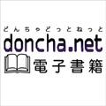 電子書籍 doncha.net